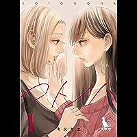 kotonoha (Japanese Edition)