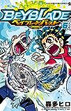 ベイブレード バースト(6) (てんとう虫コミックス)