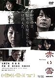 赤い雪 Red Snow [DVD]