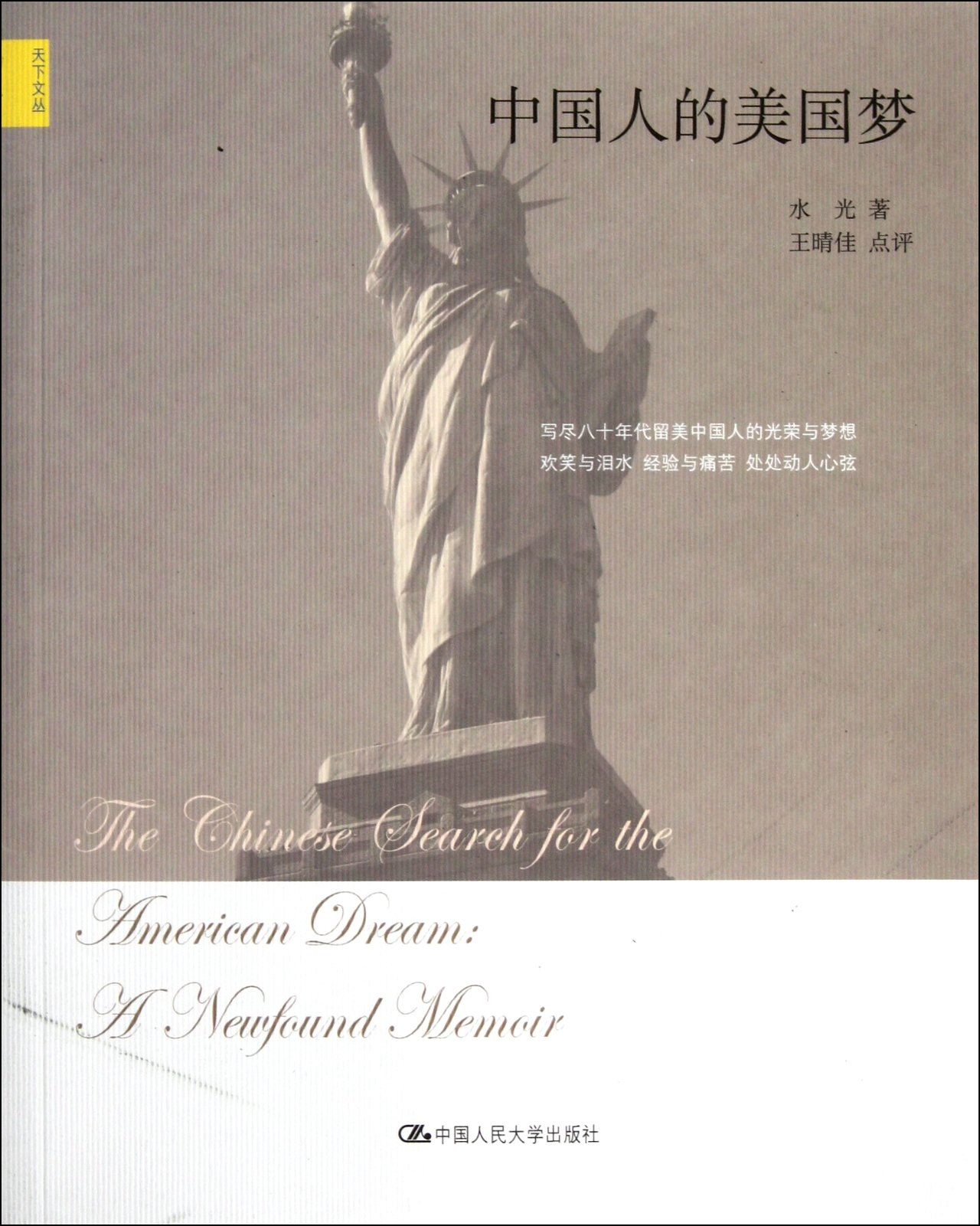 American Dream of Chinese People (Chinese Edition) pdf epub