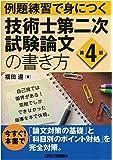 例題練習で身につく 技術士第二次試験論文の書き方(第4版)
