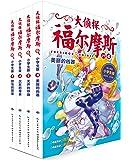 大偵探福爾摩斯(第7輯)(小學生版)(套裝共4冊)