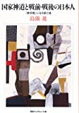 国家神道と戦前・戦後の日本人―「無宗教」になる前と後 (河合ブックレット)