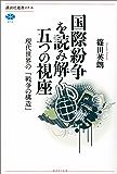 国際紛争を読み解く五つの視座 現代世界の「戦争の構造」 (講談社選書メチエ)