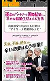 """国際恋愛で成功するための""""アイリーンの愛のレシピ"""": 運命のパートナーと国際結婚し、幸せな結婚生活をする方法"""