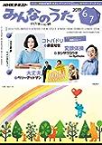 NHK みんなのうた 2019年 6月・7月 [雑誌] (NHKテキスト)