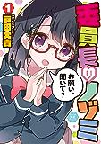 委員長のノゾミ 1巻 (まんがタイムKRコミックス)
