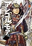 アンゴルモア 元寇合戦記 (1) (カドカワコミックス・エース)