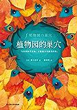 植物园的巢穴(读客熊猫君出品,她笔下的故事治愈了百万日本读者!梨木香步温暖力作! 成人版的爱丽丝梦游仙境!)