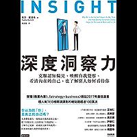深度洞察力:克服認知偏見,喚醒自我覺察,看清內在的自己,也了解別人如何看待你: Insight: Why We're Not As Self-Aware As We Think, and How Seeing Ourselves Clearly Helps Us Succeed (Traditional Chinese Edition)