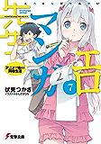 エロマンガ先生(7) アニメで始まる同棲生活 (電撃文庫)