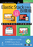 Elastic Stackで作るBI環境 バージョン6.4対応版 (技術書典シリーズ(NextPublishing))