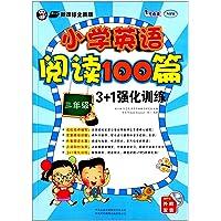 小学英语阅读100篇3+1强化训练(三年级)(新课标)(附MP3光盘)