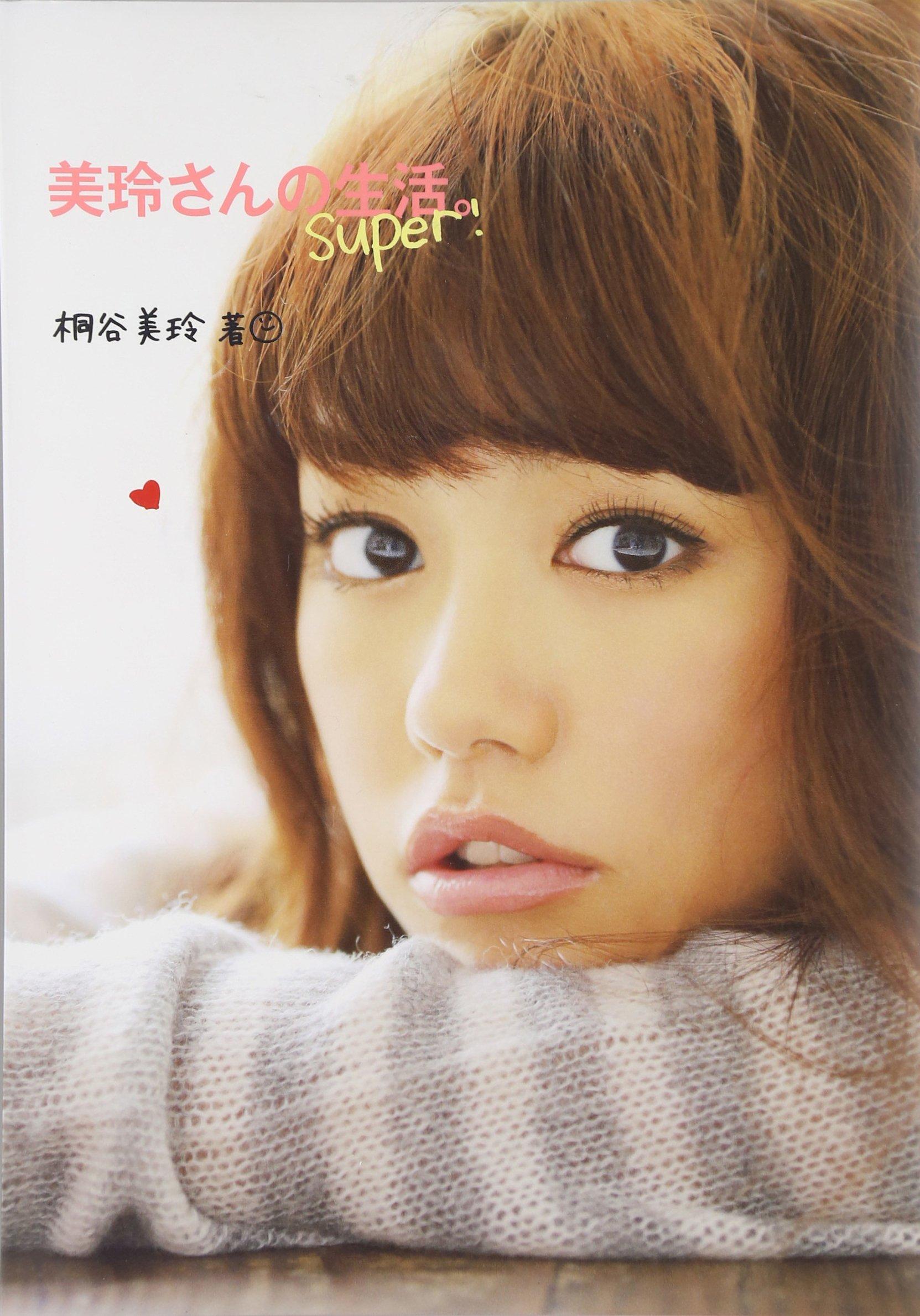 桐谷美玲 美玲さんの生活。super! (美玲さんの生活。) | 桐谷 美玲 |本 | 通販 | Amazon