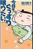 今日はぐっすり眠りたい。 (幻冬舎文庫)
