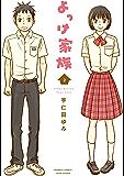 よっけ家族(2) (バンブーコミックス 4コマセレクション)