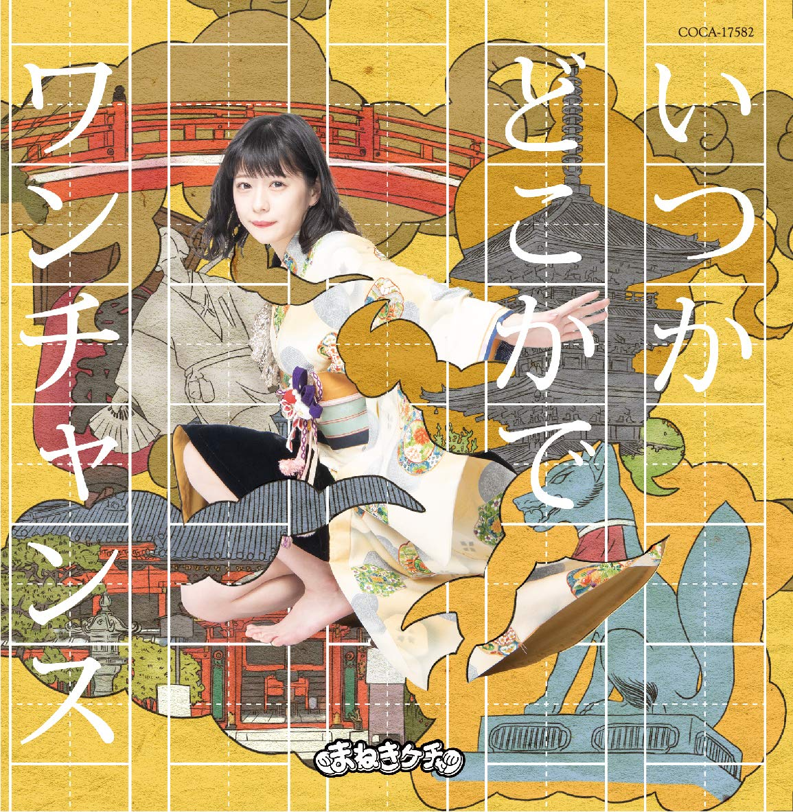 Type E (Fukase Mio ver.)