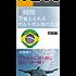 1時間で覚えられるポルトガル語の文法(初級編)