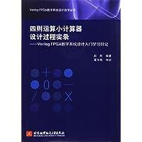 四则运算小计算器设计过程实录:Verilog FPGA数字系统设计入门学习日记