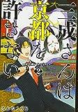 三成さんは京都を許さない 2: -琵琶湖ノ水ヲ止メヨ- (BUNCH COMICS)