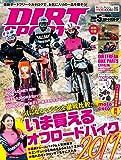 DIRT SPORTS (ダートスポーツ) 2019年 5月号 [雑誌] 第1付録:ダートフリークカタログ 第2付録:motocoto vol.1