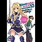 Konosuba: God's Blessing on This Wonderful World!, Vol. 10 (light novel): Gamble Scramble! (Konosuba (light novel)) (English Edition)