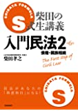S式生講義 入門民法2
