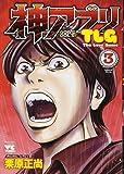 神アプリTLG 3 (ヤングチャンピオンコミックス)