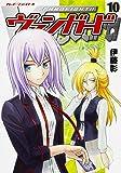 カードファイト!! ヴァンガード (10) (単行本コミックス)