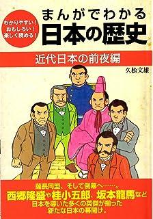 まんがでわかる日本の歴史 大正...