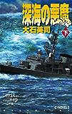 深海の悪魔 下 (C★NOVELS)