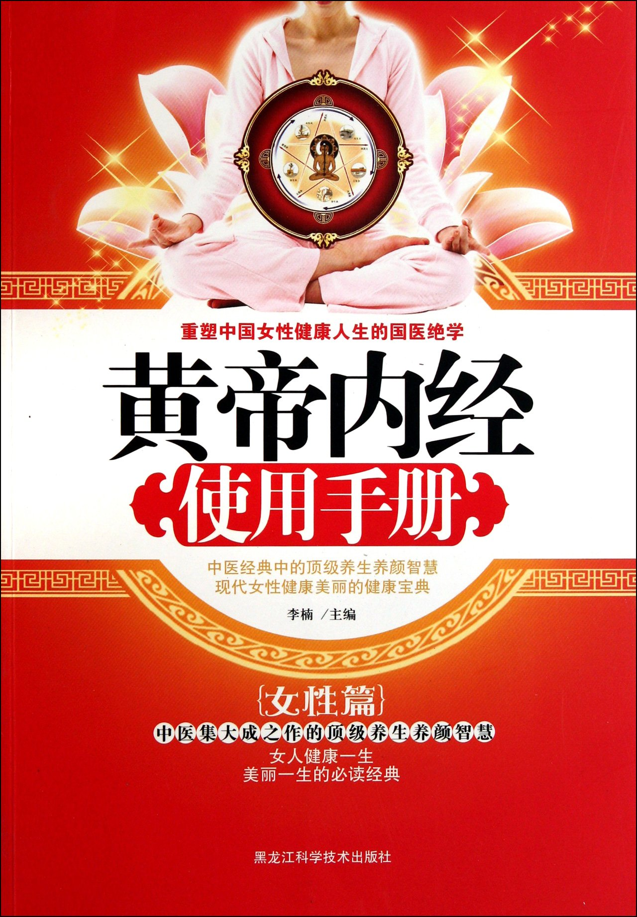 Women Part-Instruction Manual of The Medical Classic of the Yellow Emperor (Chinese Edition) ebook