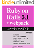 Ruby on Rails 5.1 + webpack: スタートアップガイド (OIAX BOOKS)