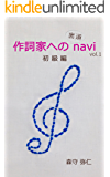 作詞家への裏道navi vol.1 ー初級編ー