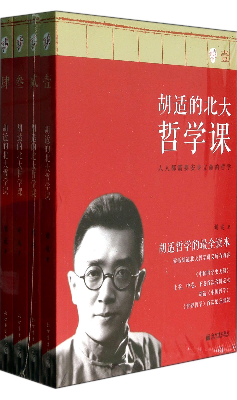 Hu Peking University philosophy class (set 4)(Chinese Edition) ebook