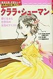 学習まんが 世界の伝記 NEXT  クララ・シューマン   愛に生きた世界初の女性ピアニスト (学習漫画 世界の伝記)