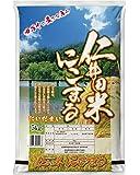 【精米】【精米】高知県産 精米 仁井田米にこまる 5kg 令和元年産