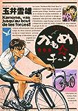 かもめ☆チャンス(5) (ビッグコミックス)