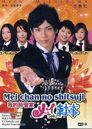 Amazoncom 2009 Japanese Drama Mei Chan No Shitsuji W