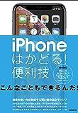 iPhoneはかどる! 便利技 (XS/XS Max/XR/X/8/8 Plus/7/7 Plus/6s/6s Plus/SE対応)