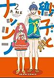 織子とナッツン 2巻 (HARTA COMIX)