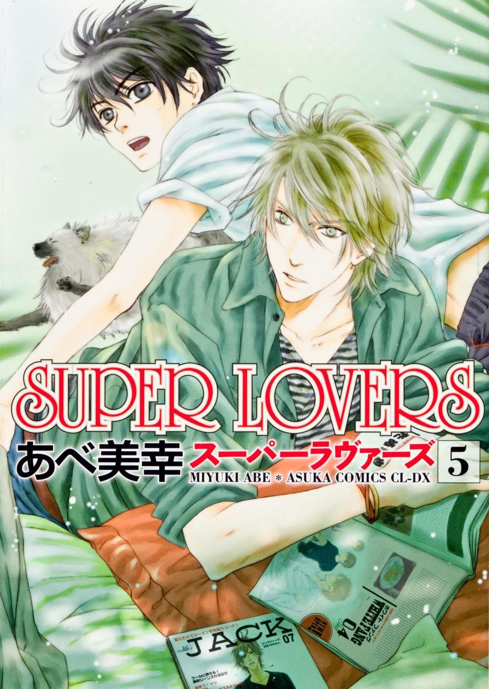 Volume 5 SUPER LOVERS (Asuka Comics CL-DX) (2012) ISBN: 4041203880 [Japanese Import] ebook