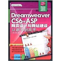 Dreamweaver CS6+ASP网页设计与网站建设从新手到高手(附DVD光盘)