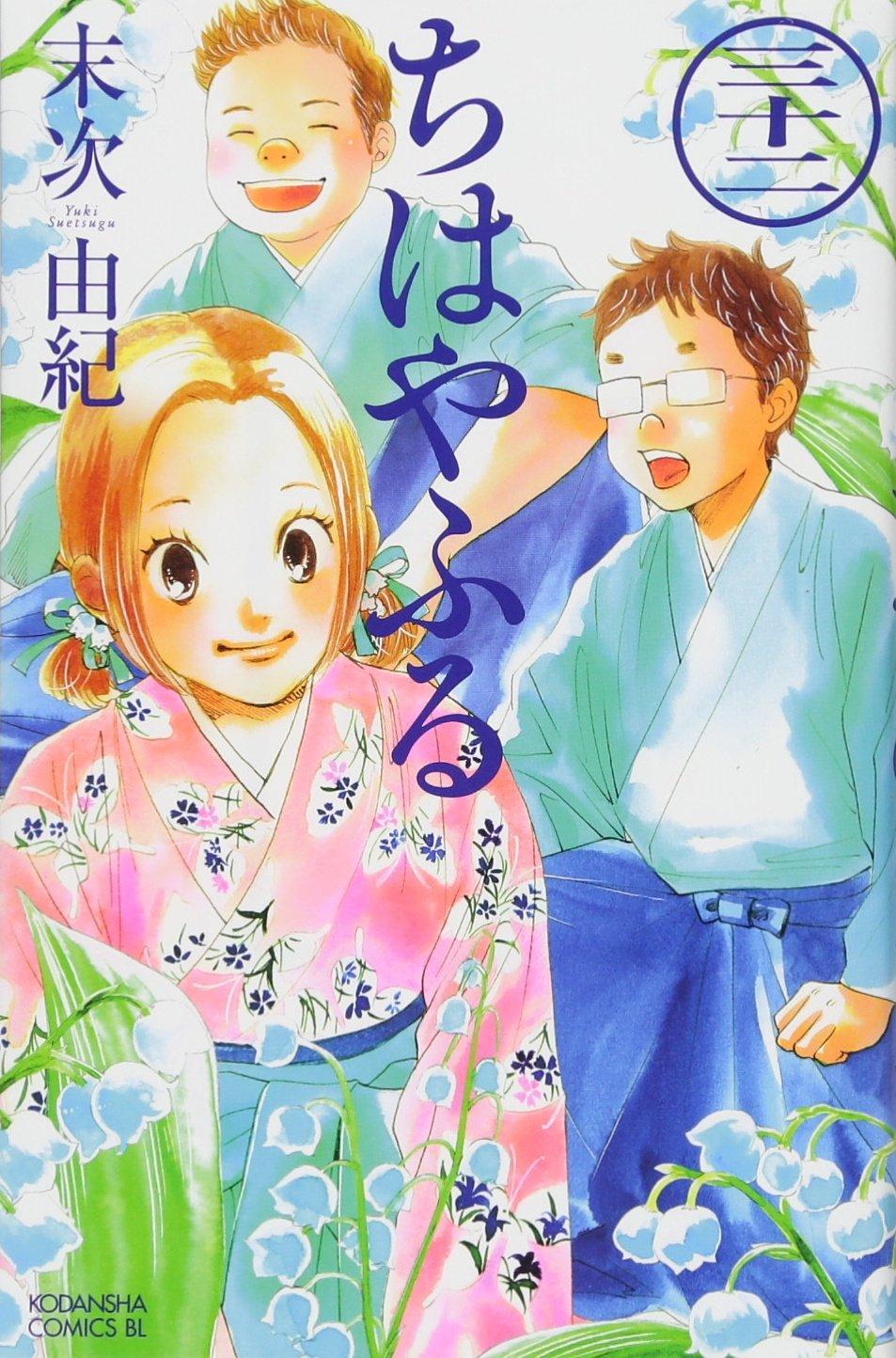 ちはやふる 11 (講談社コミックスビーラブ)