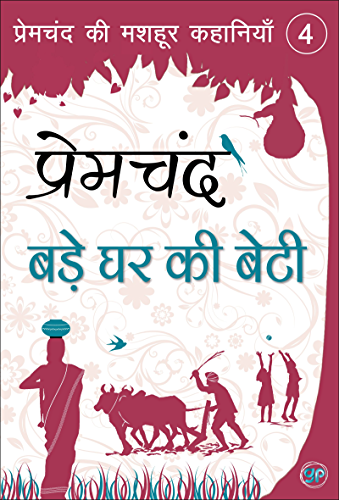 Bade Ghar Ki Beti (Illustrated Edition) (Hindi Edition)
