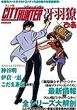 アニメ版 シティーハンター 冴羽獠ぴあ (ぴあMOOK)