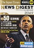 The Japan Times NEWS DIGEST 2014.9 Vol.50 (CD1枚つき)