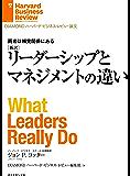 【新訳】リーダーシップとマネジメントの違い DIAMOND ハーバード・ビジネス・レビュー論文