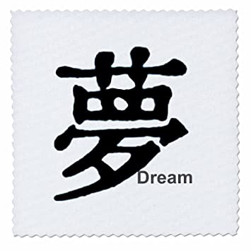 Amazon Chinese Chinese Symbol Dream 10x10 Inch Quilt Square