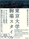 東京大学駒場スタイル